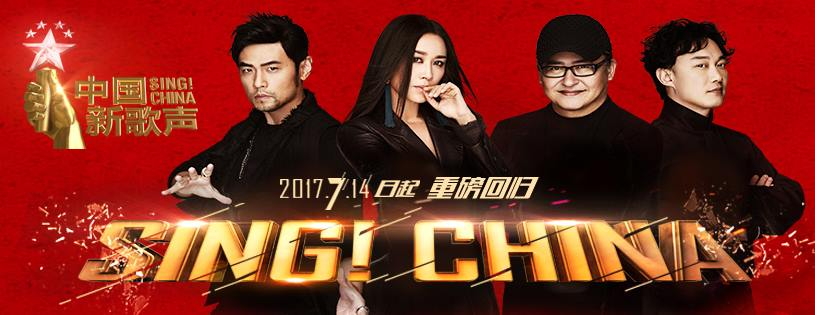 Sing China US Auditions